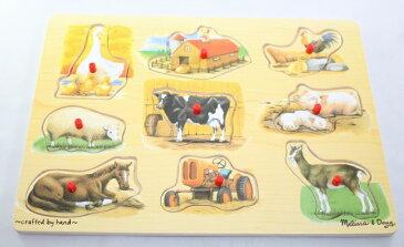 メリッサ&ダグ 農場動物 ペグパズル 9ピース Melissa & Doug Farm Animal Peg Puzzle 9 pieces