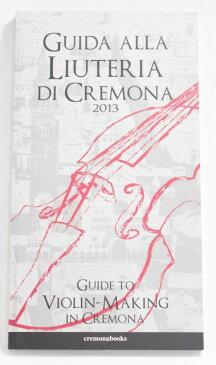 本  『Guida Alla Liuteria Di Cremona 2013』