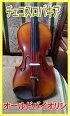 MathiasHeinickeチェコスロバキア製オールドバイオリン