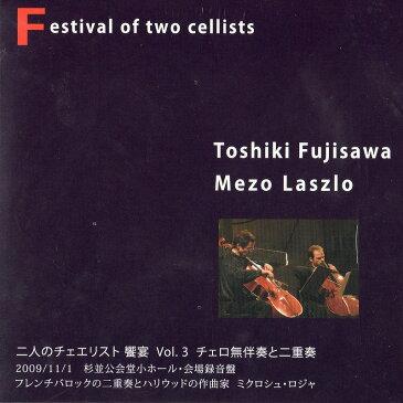 CD 『二人のチェリスト 饗宴 vol.3』 藤沢俊樹 メズー・ラースロー