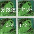 バイオリン弦 3/4-1/2サイズ Evah Pirazzi エヴァピラッツィ 4弦セット(E A D G)