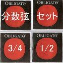 バイオリン弦 3/4-1/2サイズ Obligato オブリガート 4弦セット(E A D G)