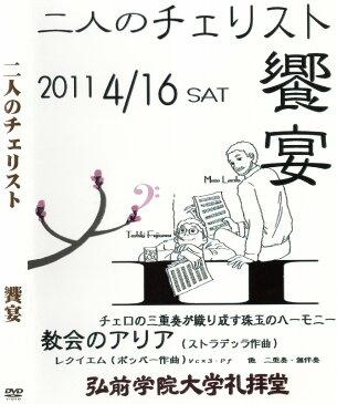 DVD 『二人のチェリスト 饗宴』 藤沢俊樹 メズー・ラースロー 長谷川晶子
