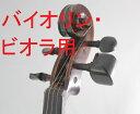 ペグ・ワインダー 糸巻き機 黒檀製 バイオリン・ビオラ用
