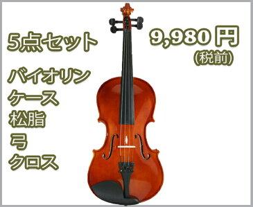 【激安5点セット】 バイオリン 4/4 Katherine シリーズ ♪光沢レッドブラウン♪
