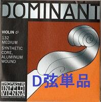 バイオリン弦ドミナントDominantD弦MediumGauge(中ゲージ)単品