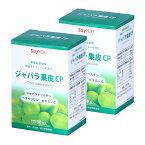 ジャバラ果皮CP 30包 ×2個セット CITRUS JABARA PEEL(Hay fever measures)×2