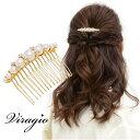 パール コーム 結婚式 ヘアアクセサリー 髪留め 髪飾り シンプル ヘア コーム ギフト 人気 ブランド レディース vi-0894