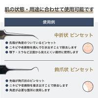 武内製薬THEニキビケアツール