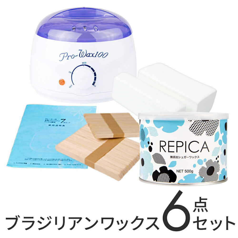 REPICA(リピカ)『ワックス脱毛スターターキット6点セット(010-1)』