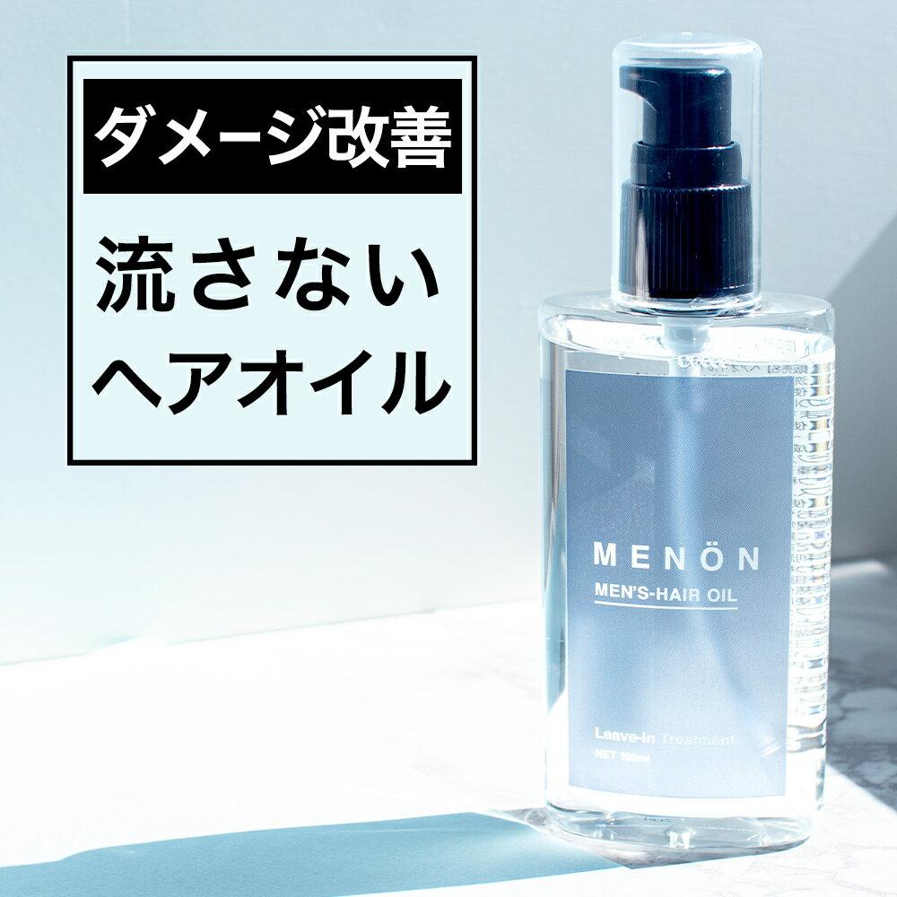 MENON(メノン)『メンズヘアオイル』