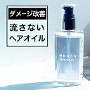 ヘアオイル 洗い流さない 【楽天1位】 メンズ MENON ...