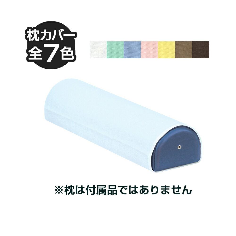 足置きクッション用綿製カバー カバー 汚れ防止 クッションカバー クッション 高田ベッド