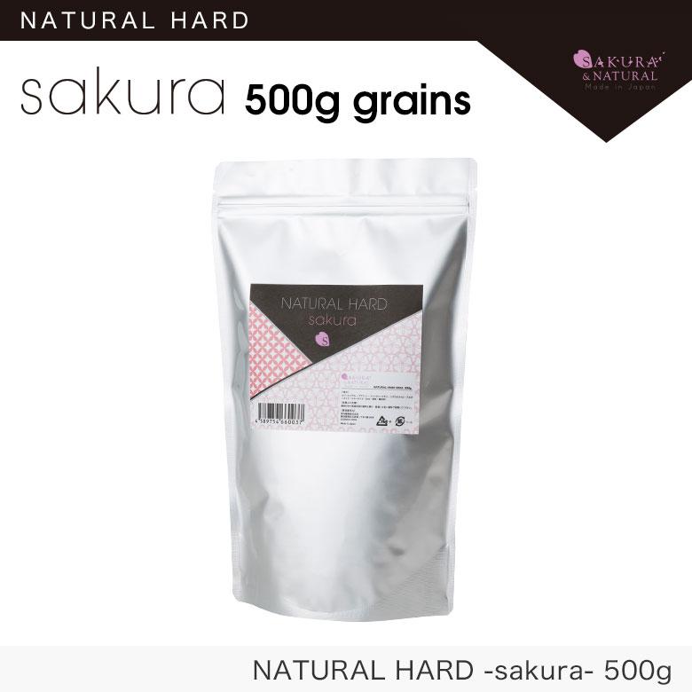 SAKURA&NATURAL】NATURAL HARD-sakura- 500g grains ナチュラルハード サクラ 500g 粒状 プロ用日本製ブラジリアンワックス脱毛用品