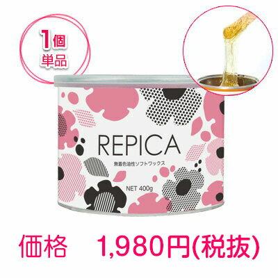 無着色油性ソフトワックス 400ml(敏感肌用)REPICA【ブラジリアンワックス】【業務用】【アンダーヘア処理】【VIO】