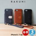 RAKUNI Leather Case for iPhone 8 / iPhone 7 「iPhone 8」「iPhone 7」に対応したレザーケース