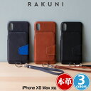 RAKUNI Leather Case for iPhone XS Max 「iPhone XS Max」に対応したレザーケース