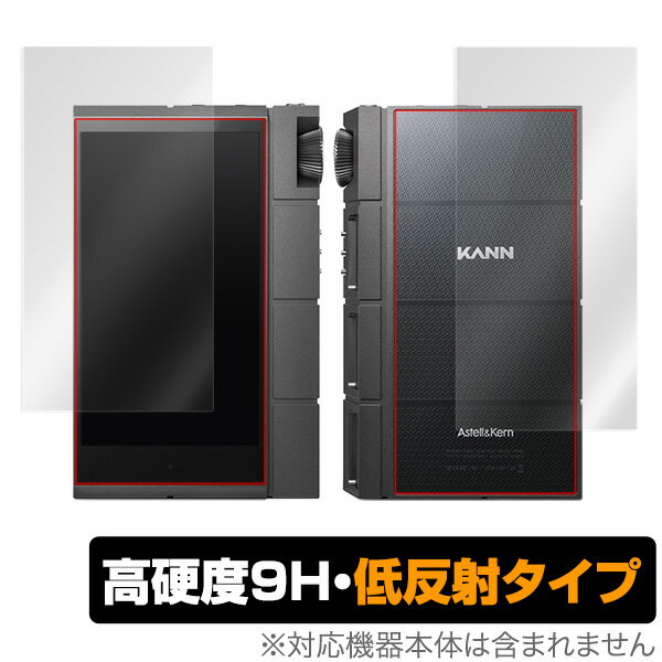 PCアクセサリー, 液晶保護フィルム  OverLay 9H Plus for Astell Kern KANN CUBE 9H