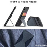 MOFT X Phone Stand 世界最薄クラス スマホスタンド 3段階の角度調整 スキミング防止カードケース内蔵 モフト エックス フォン スタンド Space Grey