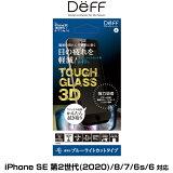 【25日限定●ポイント最大31倍●】 iPhoneSE 第2世代 2020 3D ガラスフィルム ブルーライトカット TOUGH GLASS 3D for iPhone SE 第2世代 (2020) / 8 / 7 / 6s / 6(ブルーライトカット) DG-IP9DB3FBK フチ割れに強い ディーフ アイフォーンSE2 2020 スマホフィルム おすすめ