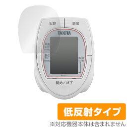保護 フィルム TANITA 手首式血圧計 BP211 OverLay Plus for タニタ手首式血圧計 BP-211 液晶保護 アンチグレア 低反射 非光沢 防指紋