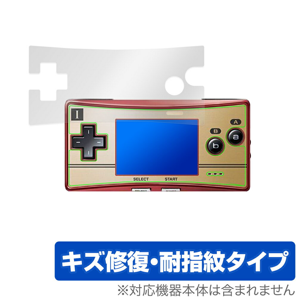 Nintendo DS, 周辺機器 GAMEBOY micro OverLay Magic for GAMEBOYmicro