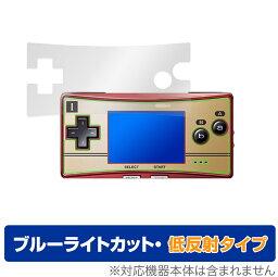GAMEBOY micro 保護 フィルム OverLay Eye Protector 低反射 for GAMEBOYmicro 液晶保護 ブルーライトカット 映り込みを抑える ゲームボーイミクロ