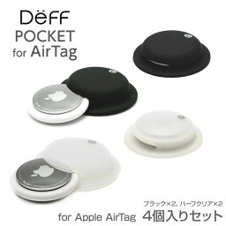 【最大15%OFFクーポン配布中!】Apple エアタグ ディーフ POCKET for AirTag シリコン素材 防汚コーティング 傷防止 貼って剥がせる粘着シート 水洗い可能 ポケット型ケース 全方向保護 4個入り