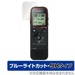 SONY ステレオICレコーダー ICD-PX470F 保護 フィルム OverLay Eye Protector 9H for ソニー ICレコーダー ICDPX470F 液晶保護 9H 高硬度 ブルーライトカット