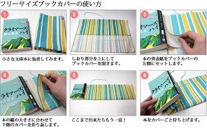 Beahouseフリーサイズブックカバーベアハウスべあはうす日本製(文庫、B6、四六、新書、A5、マンガ、ノート)大きさを変幻自在に変えられるブックカバーフリーサイズ文庫カバー文具クリエイター阿部ダイキ文庫からA5サイズ対応【ポストイン指定商品】