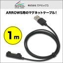 マグネット充電ケーブル for ARROWS NX F-04G/ARROWS NX F-02G 【ポストイン指定商品】 充電 ケーブル マグネット