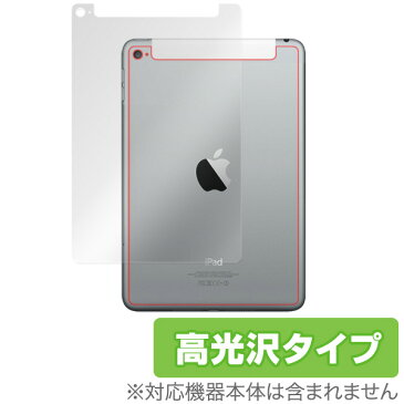 iPad mini 4 (Wi-Fi + Cellularモデル) 保護フィルム OverLay Brilliant for iPad mini 4 (Wi-Fi + Cellularモデル) 裏面用保護シート 液晶 保護 フィルム シート シール 指紋がつきにくい 防指紋 高光沢 タブレット フィルム