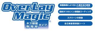 OverLayEyeProtectorforGalaxyActiveneoSC-01H【ポストイン指定商品】液晶保護フィルムシートシール目にやさしいブルーライトカット10P24Oct15