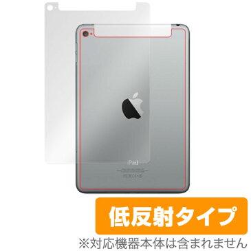 iPad mini 4 (Wi-Fi + Cellularモデル) 保護フィルム OverLay Plus for iPad mini 4 (Wi-Fi + Cellularモデル) 裏面用保護シート 液晶 保護 フィルム シート シール アンチグレア 非光沢 低反射 タブレット フィルム