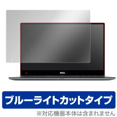 OverLay Eye Protector for Dell XPS 13 (9350) (タ…