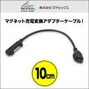 マグネット充電変換アダプターケーブル microUSB メス(10cm) for arrows NX F-02H 【送料無料】【ポストイン指定商品】マグネット ケーブル ACアダプター microUSB