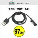 マグネット充電ケーブル for arrows NX F-02H 【ポストイン指定商品】マグネット ケーブル ACアダプター USBポート