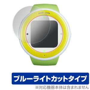 OverLay Eye Protector for mamorino Watch(2枚組) 【…