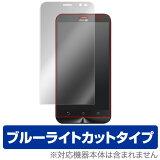 ZenFone Go (ZB551KL) 保護フィルム OverLay Eye Protector for ZenFone Go (ZB551KL) 液晶 保護 フィルム シート シール 目にやさしい ブルーライト カット