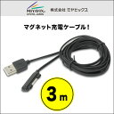 マグネット充電ケーブル(3m) for ARROWS NX