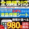 スマートフォン 用 ブルーライトカット 保護 フィルム OverLay Eye Protector 【ポストイン指定商品】 全機種対応 機種が選べる 液晶 保護 フィルム シート シール 目にやさしい ブルーライト カット