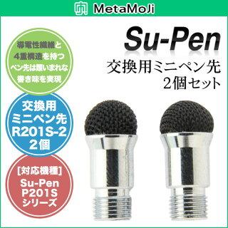 MetaMoJiSu-Penmini(MSモデル)交換用ミニペン先(2本セット)【送料無料】【ポストイン指定商品】スーペンSu-Pen交換用ミニペン先2個セットスーペンタッチペンスタイラスペンiPhone5ipadスマホスマートフォングッズ532P14Aug16