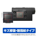 OverLay Magic for SONY アクションカム FDR-X3000R / HDR-AS300R / HDR-AS50R ライブビューリモコンキット 【ポストイン指定商品】 液晶 保護 フィルム シート シール キズ修復 耐指紋 防指紋 コーティング