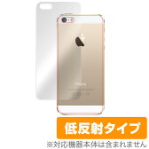 OverLay Protector for iPhone SE / 5s(アンチグレアタイプ) 【送料無料】【ポストイン指定商品】 保護フィルム 保護シール 背面保護フィルム