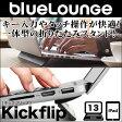 Bluelounge Kickflip for MacBook Air 13インチ / MacBook Pro 13インチ / iPad Pro 9.7インチ / iPad Air 2 / iPad Air 【並行輸入品】 【ポストイン指定商品】タブレット用 MacBook スタンド iPad