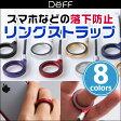 Finger Ring Strap Aluminum + Carbon/Wood 【送料無料】【ポストイン指定商品】 カーボンリング フィンガーストラップ スマホストラップ スマホに最適 落下防止 ストラップ キズ付き防止 deff ディーフ 送料無料