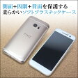 ソフトプラスチックケース for HTC 10 HTV32 【ポストイン指定商品】ソフトプラスチック クリア 透明 ケース