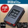 Pocket WiFi 504HW 用 PDAIR レザーケース スリーブタイプ 【送料無料】 スリーブ おしゃれ 可愛い 高級 本革 本皮 ケース レザー ブランド