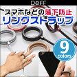 Finger Ring Strap Aluminum Combination 【ポストイン指定商品】リングストラップ 落下 安心ストラップ デジカメ スマホに最適 スマホ落下防止 ストラップ 10P03Dec16