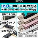 ミヨシ 3タイプコネクタ搭載 SD/microSDカードリーダー SCR-SD05 【送料無料】【ポストイン指定商品】変形コネクタ microSDカードリーダー スマートフォン USB A micro B Type-C
